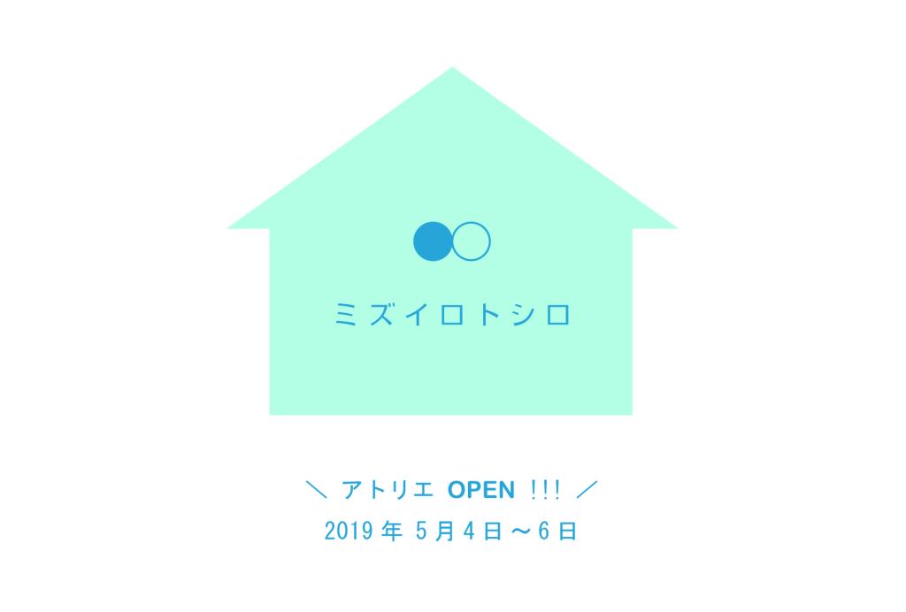2019アトリエプレオープン